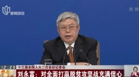 十三届全国人大二次会议记者会,刘永富:六年减少贫困人口八千多万人