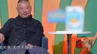 欢乐喜剧人5 卢鑫玉浩模仿郭德纲踢大褂版《大实话》 这也太可爱了吧