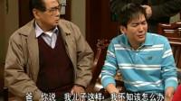 外来媳妇本地郎:保罗耳聋?阿祖哭着求助老爸,天庥一招让他有反应。