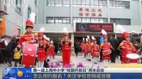 """第一波上海中小学""""校园开放日""""周末启动,让家长了解孩子生活"""