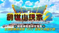【飛渡】《勇者斗恶龙 创世小玩家/建造者2》主线剧情向流程【02】迈向大农园之路