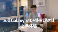 三星 Galaxy S10+ 纯主观对比上手体验「WEIBUSI 出品」