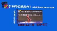 """【118号自选动作】古典健美180组及180以上组决赛(十)  """"舒华杯""""2018总决赛"""