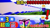 【XY小源 我的世界】超级幸运方块大冒险 第3期 我没数错吧9亿 电玩幸运方块
