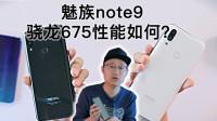 「小白测评」魅族 Note9  体验测评