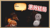 【鬼鬼说故事】3令人意外的真结局!呼噜噜计画