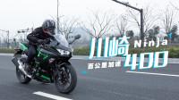 加速实测 | 川崎Ninja 400国内版和泰国版,百公里加速骑士网呆子实测