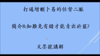 简介8: 知难免有错才能青出于蓝?(打通增删卜易的任督二脉)