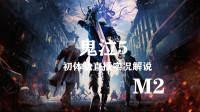 PS4《鬼泣5》初体验直播实况流程解说 M2