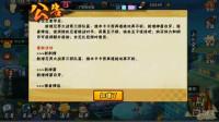 【小莫】火影忍者手游 娱乐解说 3月8号更新公告和娱乐副本 直播回顾20190307