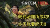 避难所成型! 不要乱喝水! !  Green Hell E02