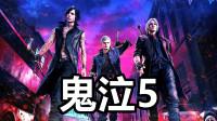 KO酷《鬼泣5》01期 尼禄冒险起航 正式版剧情攻略流程解说 PS4游戏