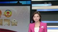 中国青年报:教育部部长陈宝生——已整顿20万所校外培训机构  不获全胜绝不收手