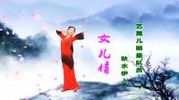 艺莞儿明星队员秋水伊人红裙版《女儿情》视频制作:映山红叶
