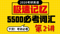 2020考研英语-极速记忆5500必考词汇-02【全程高能】持续更新