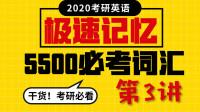2020考研英语-极速记忆5500必考词汇-03【全程高能】持续更新