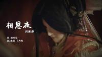 霹雳魔封片尾曲2【相思夜】