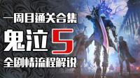 【长风】《鬼泣5》全剧情通关流程解说 第1期