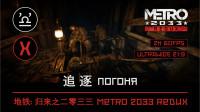 【声临其境】地铁: 归来之 2033 重制版 第四章 追逐 Metro 2033 Redux E04 Погоня