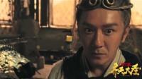 《齐天大圣·万妖之城》先导预告 陈浩民林子聪万妖城探险