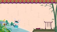 兔小贝国学之弟子规第3集