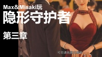 【Max&Misaki】隐形守护者第三章