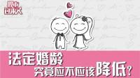 法定婚龄应不应该降低?
