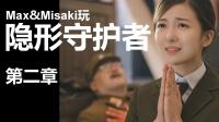 【Max&Misaki】隐形守护者第二章