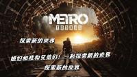 老纯《地铁:离去》媳妇和我和兄弟们!一起探索新的世界 第一期