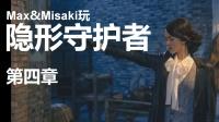 【Max&Misaki】隐形守护者第四章