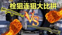 刺激战场:狙击测评——栓狙VS连狙,你选哪一个?
