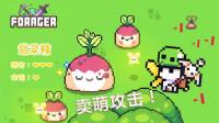 【大橙子】超会说话的甜菜精 浮岛物语#6