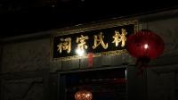 2019年东山岛白埕村正月十三、十四晚巡安部分实录&东山小潮迷摄制