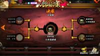 【小莫】火影忍者手游 娱乐解说 周日水友锦标赛 直播回顾20190310