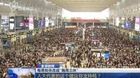 """每周双休改成""""隔周三休"""":人大代表的这个建议你支持吗? 上海早晨 20190311"""