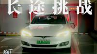 特斯拉Model S1600公里长途挑战【BB Time第180期】