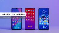 「科技美学」 小米9/联想Z5Pro GT/荣耀V20 详细对比测评(上)