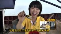 热腾腾的美味海螺汤,向船上所有工作人员发射感谢小心心哦!