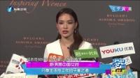 舒淇赞中国女性  分享生活与工作的平衡之道