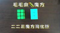 毛毛虫魔方,简化版233魔方,幼儿园专用魔方,适合4-6岁小朋友玩的魔方小队长的魔方小站