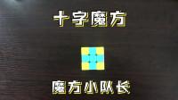 十字魔方,简化版三阶魔方,幼儿园专用魔方,适合4-6岁小朋友玩的魔方小队长的魔方小站