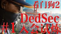 【Madao游戏解说】看门狗2 001 DedSec入会试炼