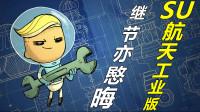 100期游戏总结——太空设施【继节】《缺氧》SU航天工业魔改版