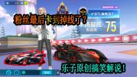 QQ飞车手游:乐子原创搞笑解说!粉丝最后卡掉线了?