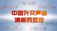 【两会微视】中国外交声音清晰而坚定