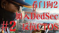 【Madao游戏解说】看门狗2 002 加入DedSec反抗CTOS