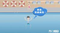 儿童游泳会有哪些安全隐患?意外溺水最有效的应急自救方法