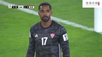 2019亚洲杯比赛视频,阿联酋1-1战平巴林