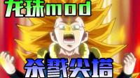 【逍遥小枫】巨猿化!圆月变身才是最强DPS! | 杀戮尖塔龙珠mod #2