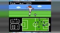 天使之翼2超级射手中文版视频 2.巴西青年赛 圣保罗VS克里新斯(2-1)